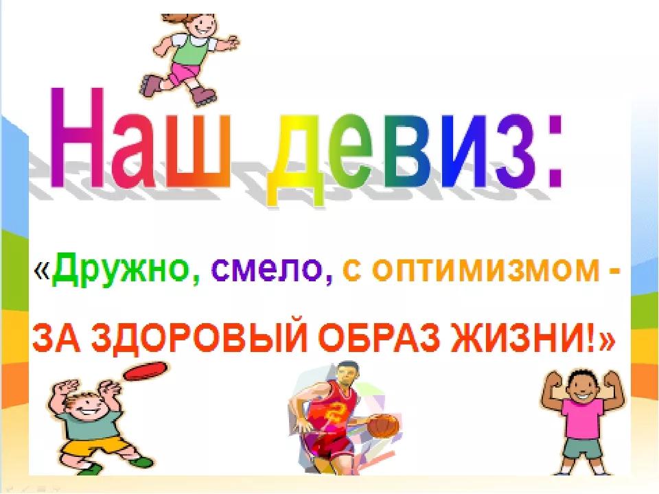 Картинки с лозунгами о здоровье